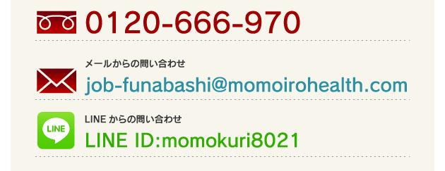 フリーダイヤル0120-666-970メールからのお問い合わせ job-funabashi@momoirohealth.comLINEからのお問い合わせ momokuri8700