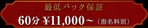 最低パック保証!60分 ¥11,000〜(指名料別)