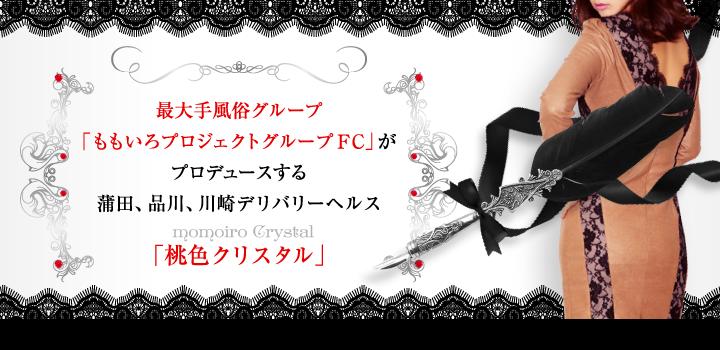 最大手風俗グループももいろプロジェクトグループFCがプロデュースする蒲田、品川、川崎デリバリーヘルス「桃色クリスタル」