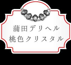 蒲田デリヘル 桃色クリスタル