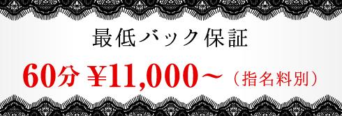 最低バック保証 60分 ¥11,000~(指名料別)
