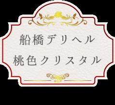 船橋デリヘル 桃色クリスタル