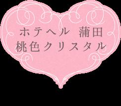 ホテヘル 蒲田_桃色クリスタル