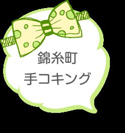 錦糸町手コキング